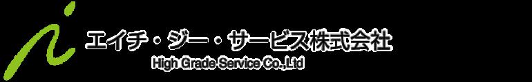エイチ・ジー・サービス株式会社