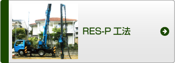 RES-P工法