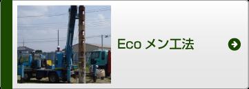 Ecoメン工法